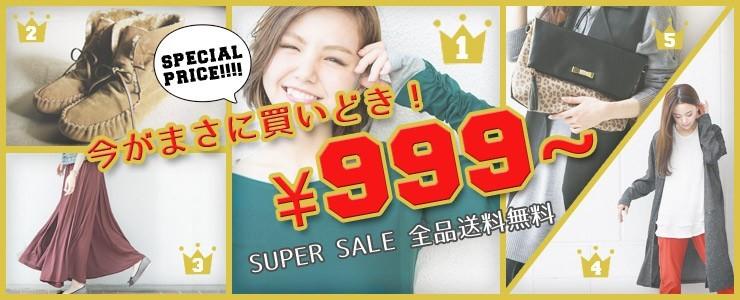 【Happy急便】9/22~スーパーセール開催★