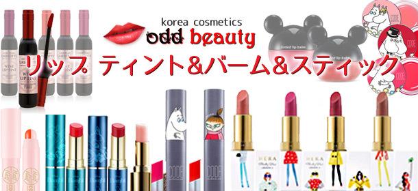 韓国コスメ♥ リップ&ティント&バーム♥