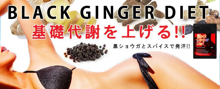 ◆基礎代謝を上げる♪【ブラックジンジャーDIET】