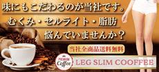 タイムセール実施中!!1500円送料無料!!アイスでもホットでもいつものコーヒーをチェンジ!!下半身太り専用!!ガチガチの脂肪もおいしいコーヒーでぐんぐん溶かす!!