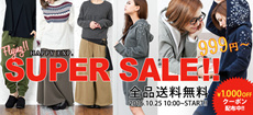 【Happy急便】フライングSUPER SALE★全品送料無料!