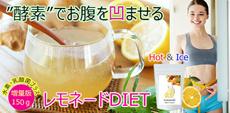 ☆「酵素」でお腹を凹ませる♪お湯でまぜるだけ!簡単レモネードダイエット!