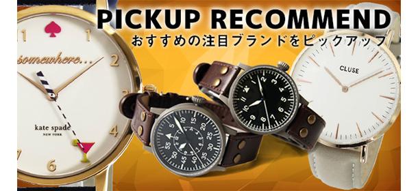 ブランド腕時計、BIGSALE