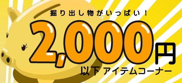 2000円以下アイテムコーナー