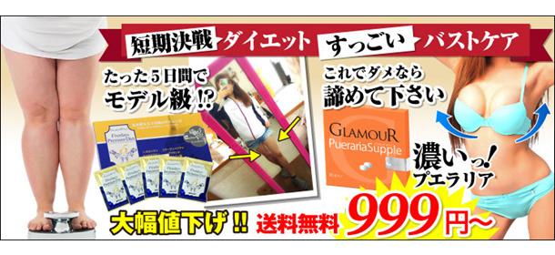 ★★グラマー10周年記念特価/【Glamour新作】バストアップサプリ