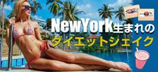 【SALE】NewYork生まれの最先端ダイエット!その秘訣は『炭』を食べること!セレブも愛用する方法でスッキリボディへ。