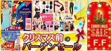 ★クリスマス前BARGAIN SALE!★女子力アップの秘密★さわやか好印象❤特集!