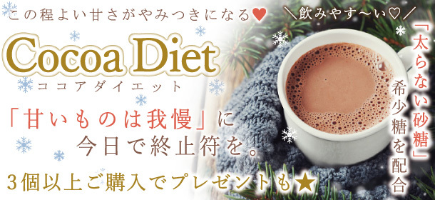 おいしいココアで甘いダイエット★