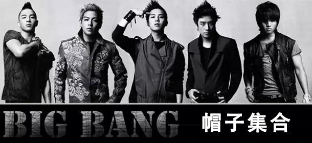 BIGBANG 帽子集合