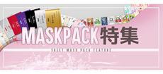 ◆美友マスクパック特集◆