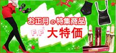 ★新春お正月BARGAIN SALE!★女子力アップの秘密★さわやか好印象❤特集!