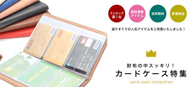 カードケース特集!