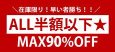 SALE★50%OFF
