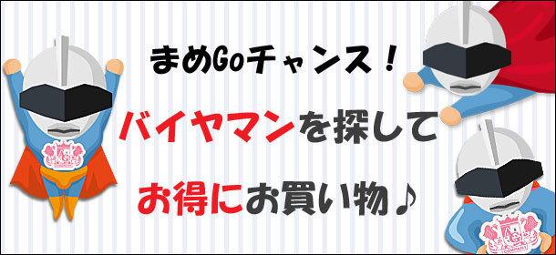 まめGoチャンス★バイヤマン