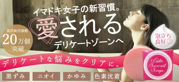 【3個以上で嬉しいプレゼント★】女性のために誕生したソープ★デリケートゾーン専用ソープ