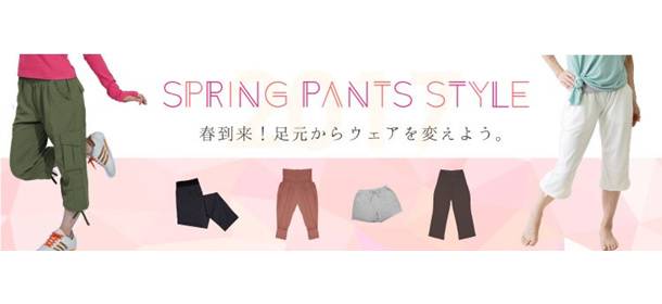 SPRING PANTS STYLE