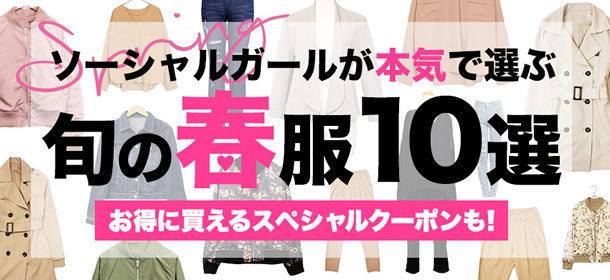 【注目】旬の春服10選!