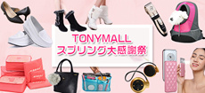 TONYMALL-スプリング大感謝祭