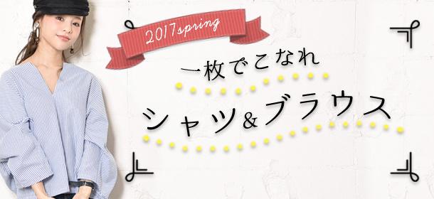 【6】春に着たい♡シャツ&ブラウス