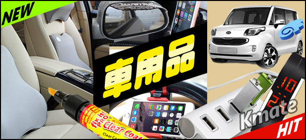 カー用品 (CAR Supplies)