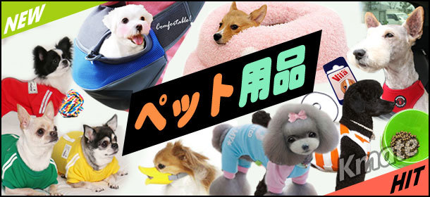 PET SUPPLIES (犬/猫)