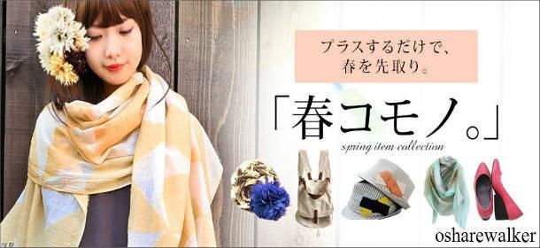 『osharewalker』★ファッション雑貨特集