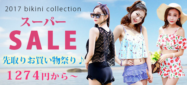 2017 bikini collection ♪1274円から~