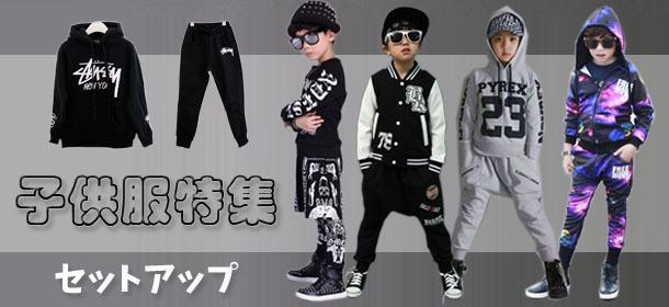 子供服特集!セットアップ、韓国子供服