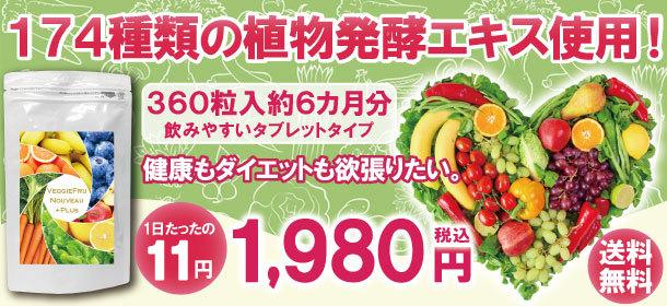 1日たった11円★健康もダイエットも手に入れたいアナタに★