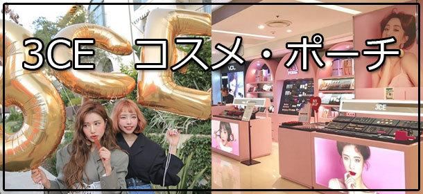3CE コスメ・ポーチ