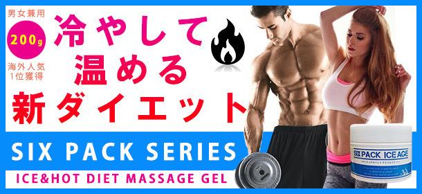 ◆男女兼用!!腹筋専用 スリミングジェル◆