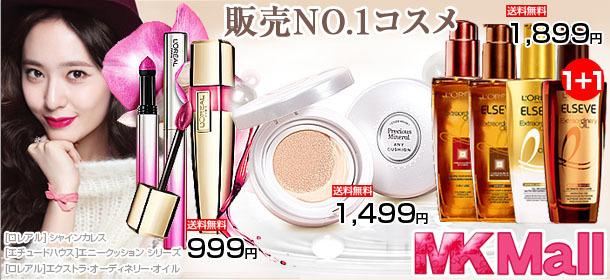 [ Q-Special]★MAX70% SALE ★MK mallワンデーセール★