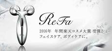 楽天コスメ大賞受賞のReFa。フェイス、ボディケアに