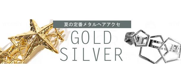 パーティーシーンにオススメ!!GOLD&SILVER  collection!!