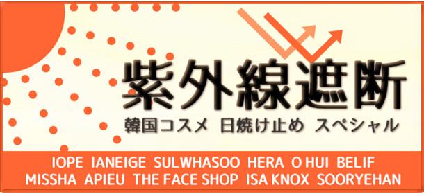 日焼け止め♥韓国コスメ♥SUNBOLCK