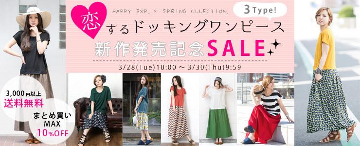 【Happy急便】777円~start!春・夏はワンピで決まり!