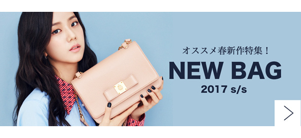 ★ 2017 新作 ★ BAG COLLECTION
