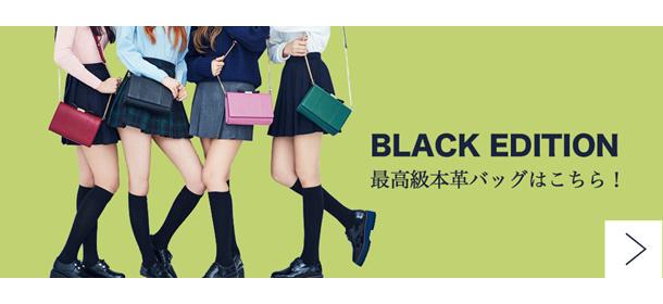 お上品★本革商品BLACKEDITION特集!