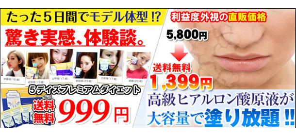 ☆☆5日間集中モデル用ダイエット!