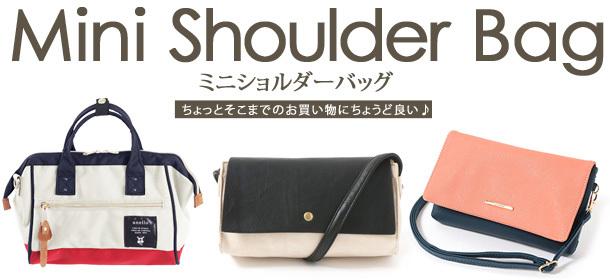 ショルダーバッグ×財布×スマホ
