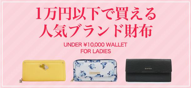 1万円以下で買えるレディース財布