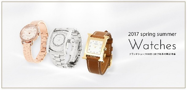 【2017S/S】WATCH COLLECTION
