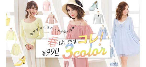色が変わればコーデが変わる¥990~春はまずコレ!3color