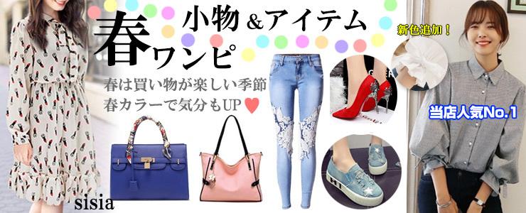 【シシア】春の新商品続々販売開始♥