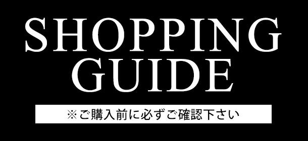 【0】※お買い物ガイド※