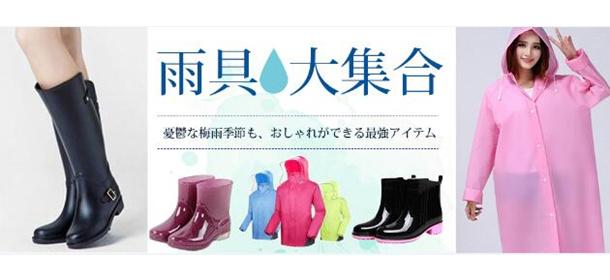 2017新作雨具