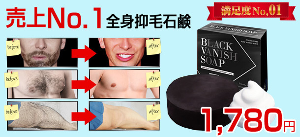 ※NEW抑毛石鹸※BLACK VANISH SOAP(ブラックバニッシュソープ)