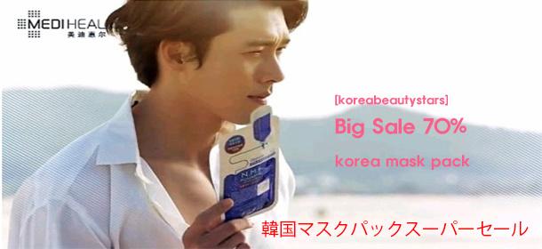 韓国コスメスーパーセール