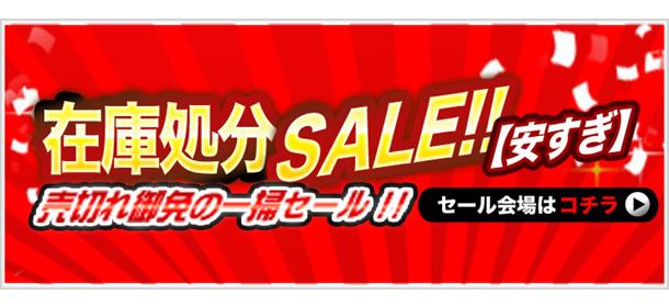 【安すぎ】在庫処分SALE