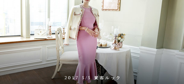 2017 S/S お呼ばれ服